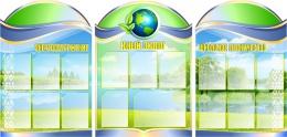 Купить Стенд фигурный триптих Юный эколог 1150*2400мм в России от 11809.00 ₽