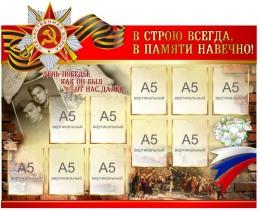 Купить Стенд фигурный В строю всегда, в памяти навечно 1210*990мм в России от 4920.00 ₽