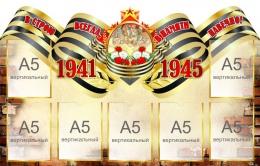 Купить Стенд фигурный В строю всегда, в памяти навечно в золотисто-бордовых тонах 950*610 мм в России от 2488.00 ₽