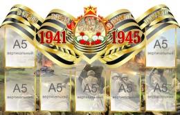 Купить Стенд фигурный В строю всегда, в памяти навечно в золотистых тонах 950*610 мм в России от 2488.00 ₽