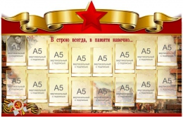 Купить Стенд фигурный В строю всегда, в памяти НАВЕЧНО в золотисто-красных тонах 1510*970 мм в России от 6194.00 ₽
