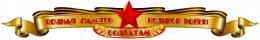 Купить Стенд Фигурный  Вечная память солдатам великой войны на фоне георгиевской ленты 310*2000мм в России от 2288.00 ₽