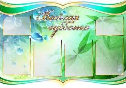 Купить Стенд фигурный Весёлая суббота в бирюзово-зеленых тонах 1020*720мм в России от 3130.00 ₽