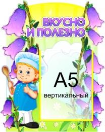 Купить Стенд фигурный Вкусно и полезно для группы Колокольчик 320*400 мм в России от 472.00 ₽