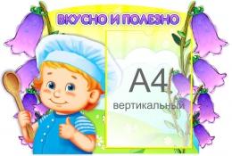 Купить Стенд фигурный Вкусно и полезно для группы Колокольчики 600*400 мм в России от 966.00 ₽