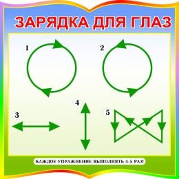 Купить Стенд фигурный Зарядка для глаз для начальной школы  550*550мм в России от 1116.00 ₽