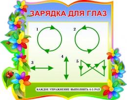 Купить Стенд фигурный Зарядка для глаз в группу Семицветик 780*620мм в России от 1784.00 ₽