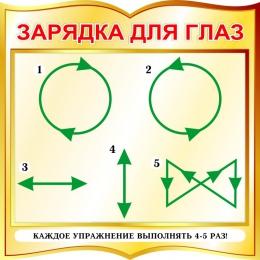 Купить Стенд фигурный Зарядка для глаз в золотистых тонах 550*550мм в России от 1177.00 ₽