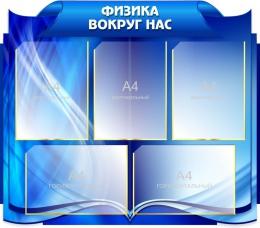 Купить Стенд Физика вокруг нас в синих тонах  на 5 карманов А4  800*690мм в России от 2437.00 ₽