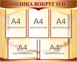 Купить Стенд Физика вокруг нас в золотисто-коричневых тонах 820*650мм в России от 2303.00 ₽