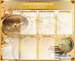 Купить Стенд Географические рекорды в кабинет географии 1040*850 мм в России от 3804.00 ₽