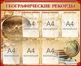 Купить Стенд Географические рекорды в кабинет географии в золотисто-бордовых тонах 1040*850 мм в России от 3636.00 ₽