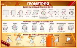 Купить Стенд Геометрия в золотисто-бордовых тонах 840*530 мм в России от 1594.00 ₽