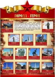 Купить Стенд города-герои ВОВ  790*1100 мм в России от 3380.00 ₽
