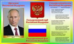 Купить Стенд Государственные символы и Президент Российской Федерации 750*450 мм в России от 1205.00 ₽