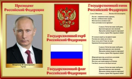 Купить Стенд Государственные символы и Президент Российской Федерации в золотисто-бордовых тонах в России от 1205.00 ₽
