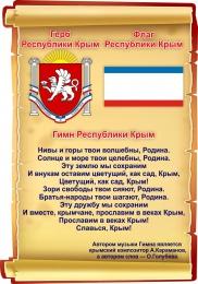 Купить Стенд Государственные символы Республики Крым в виде свитка 280*410мм в России от 424.00 ₽