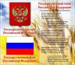 Купить Стенд Государственные символы Российской Федерации на фоне пшеничного поля в России от 835.00 ₽