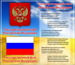 Купить Стенд Государственные символы Российской Федерации на фоне яркого пейзажа в России от 835.00 ₽