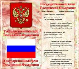 Купить Стенд Государственные символы Российской Федерации в бежевых тонах в России от 835.00 ₽