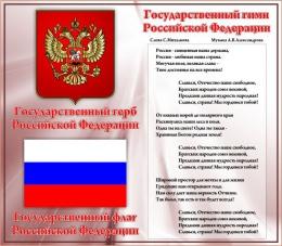 Купить Стенд Государственные символы Российской Федерации в бордовых тонах в России от 835.00 ₽