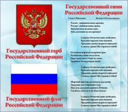 Купить Стенд Государственные символы Российской Федерации в голубых тонах в России от 835.00 ₽