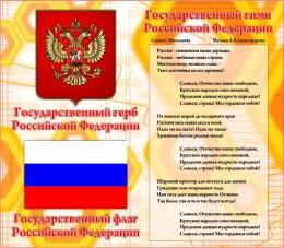 Купить Стенд Государственные символы Российской Федерации в оранжевых тонах в России от 880.00 ₽