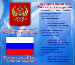 Купить Стенд Государственные символы Российской Федерации в синих тонах в России от 880.00 ₽