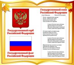 Купить Стенд Государственные символы Российской Федерации в стиле Осень 520*450мм в России от 863.00 ₽