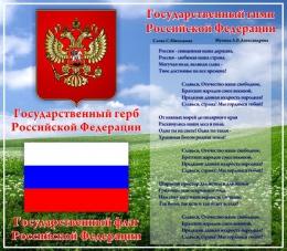 Купить Стенд Государственные символы Российской Федерации в зелено-голубых тонах в России от 835.00 ₽