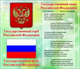 Купить Стенд Государственные символы Российской Федерации в зеленых тонах в России от 880.00 ₽