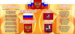 Купить Стенд Государственные символы Российской Федерации в золотистых тонах в России от 1559.00 ₽