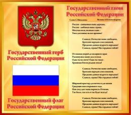 Купить Стенд Государственные символы Российской Федерации в золотых тонах в России от 835.00 ₽