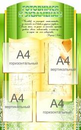 Купить Стенд Готовимся к эказменам в золотисто-зелёных тонах для кабинета математики 600*950мм в России от 2537.00 ₽