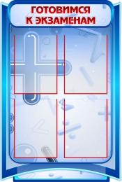 Купить Стенд Готовимся к экзаменам для кабинета математики в синих тонах 630*930мм в России от 2599.00 ₽