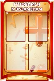 Купить Стенд Готовимся к экзаменам  для кабинета математики в золотисто-бордовых тонах 630*930мм в России от 2599.00 ₽