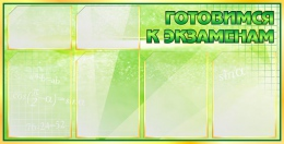 Купить Стенд Готовимся к экзаменам для кабинета математики в золотисто-зеленых тонах 1000*510 мм в России от 2241.00 ₽