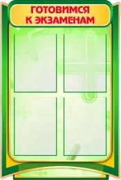 Купить Стенд Готовимся к экзаменам в золотисто-зелёных тонах для кабинета математики  630*940мм в России от 2624.00 ₽