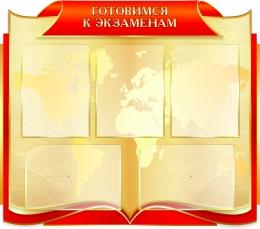 Купить Стенд Готовимся к экзаменам в зотолисто-красных тонах  850*750мм в России от 2880.00 ₽