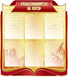 Купить Стенд Готовимся к ОГЭ в золотисто-бордовых тонах с карманами А4 800*900мм в России от 3137.00 ₽