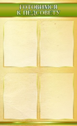 Купить Стенд Готовимся к педсовету в золотисто-оливковых тонах 510*830 мм в России от 1831.00 ₽