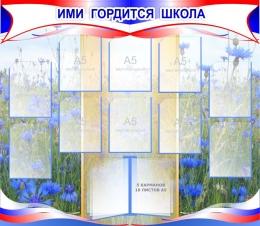 Купить Стенд Ими гордится школа 1000*880 мм в России от 4549.00 ₽