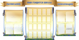 Купить Стенд  Ими гордится школа, Информация, Расписание в виде свитков 2270*1160мм в России от 10562.00 ₽
