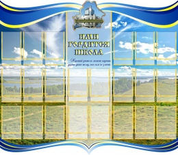 Купить Стенд Ими гордится школа в сине-жёлтых тонах 1050*900мм в России от 4666.00 ₽