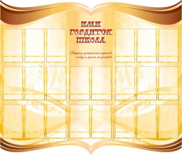 Купить Стенд Ими гордится школа в золотисто-коричневых тонах 1050*900мм в России от 4666.00 ₽
