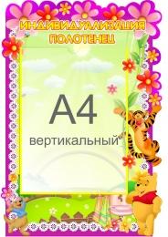 Купить Стенд Индивидуализация полотенец для группы Мультяшки 330*490 мм в России от 677.00 ₽