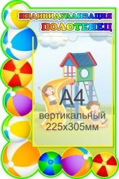 Купить Стенд Индивидуализация полотенец для группы Мячики 330*500 мм в России от 722.00 ₽