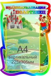 Купить Стенд Индивидуализация полотенец  для группы Золотой ключик 330*490 мм в России от 677.00 ₽