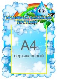 Купить Стенд Индивидуализация постелей для группы Капелька 350*500 мм в России от 726.00 ₽