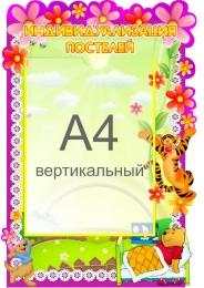 Купить Стенд Индивидуализация постелей для группы Мультяшки 330*490 мм в России от 677.00 ₽